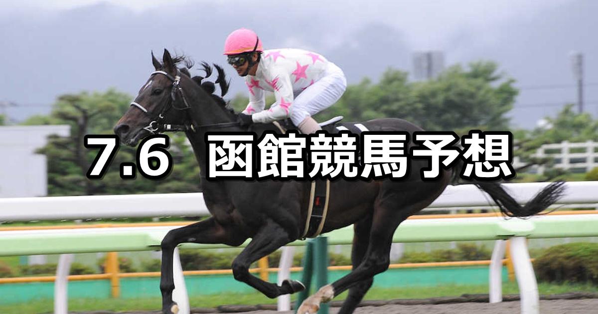 【五稜郭ステークス】2019/7/6(土) 函館競馬 穴馬予想