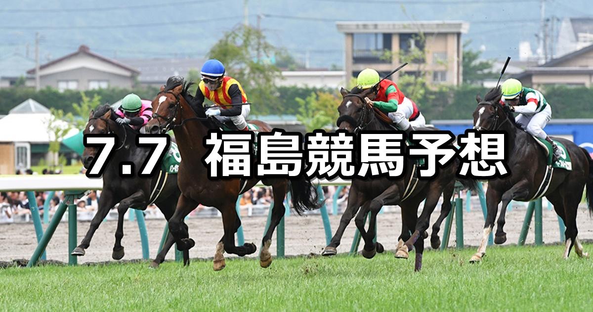 【七夕賞】2019/7/7(日) 福島競馬 穴馬予想