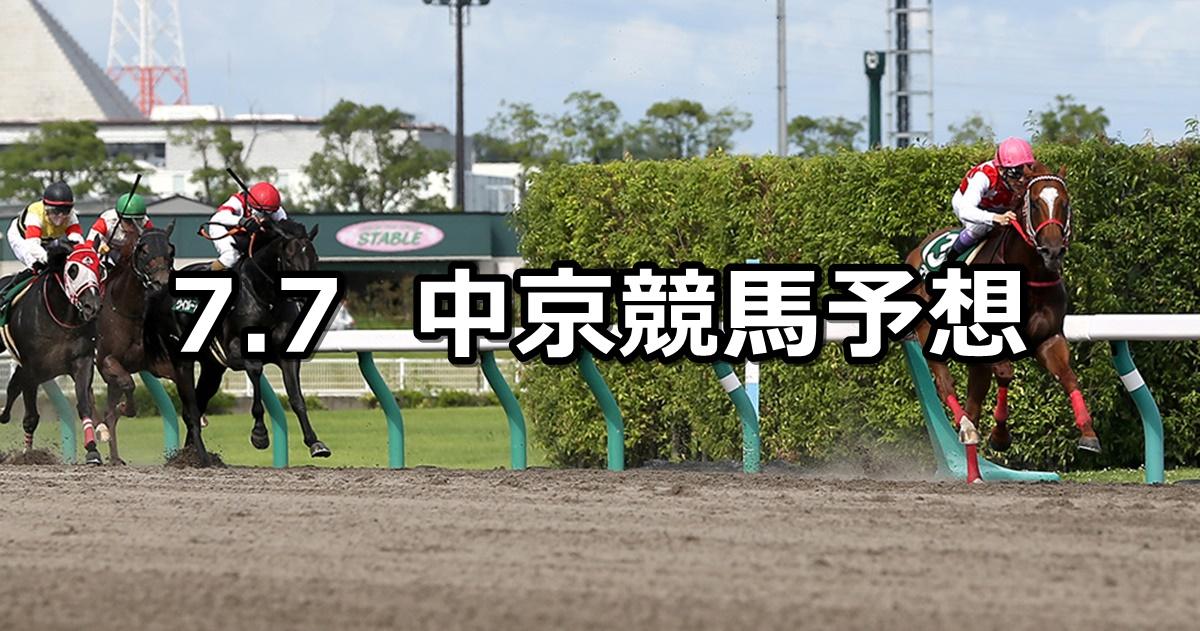 【プロキオンステークス】2019/7/7(日) 中京競馬 穴馬予想