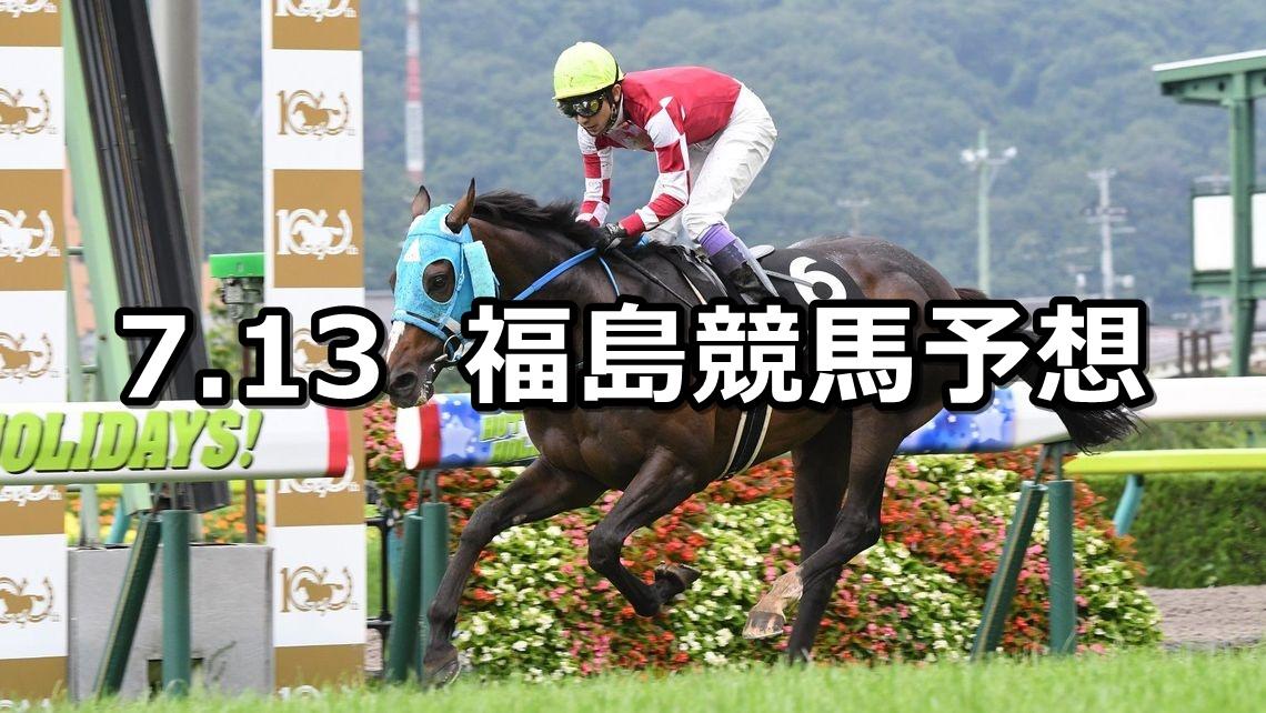 【やまびこステークス】2019/7/13(土) 福島競馬 穴馬予想