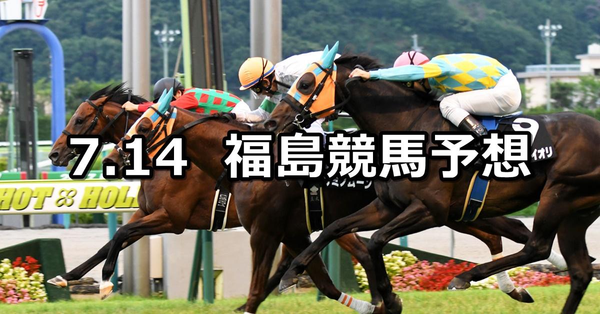 【バーデンバーデンカップ】2019/7/14(日) 福島競馬 穴馬予想