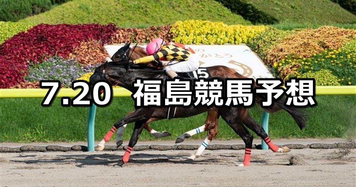 【安達太良ステークス】2019/7/20(土) 福島競馬 穴馬予想