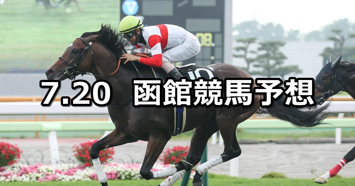 【函館日刊スポーツ杯】2019/7/20(土) 函館競馬 穴馬予想