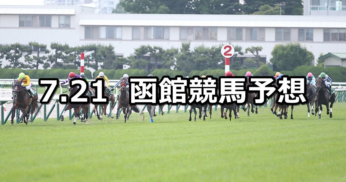 【函館2歳ステークス】2019/7/21(日) 函館競馬 穴馬予想