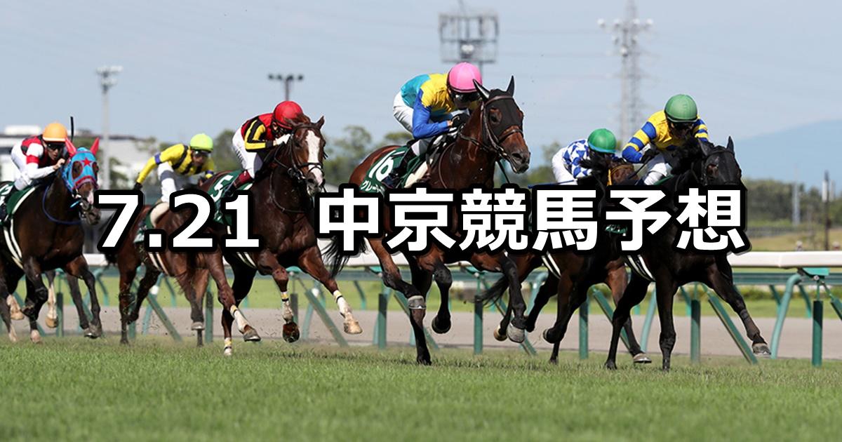 【中京記念】2019/7/21(日) 中京競馬 穴馬予想