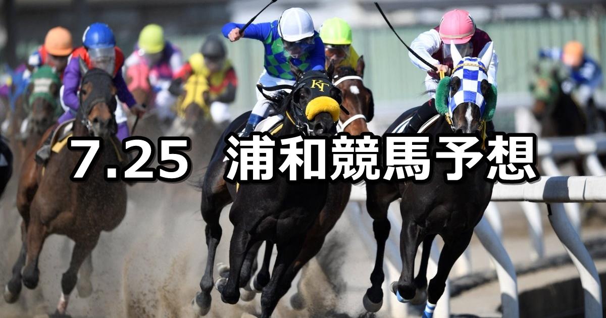 【プラチナカップ】2019/7/25(木)地方競馬 穴馬予想(浦和競馬)