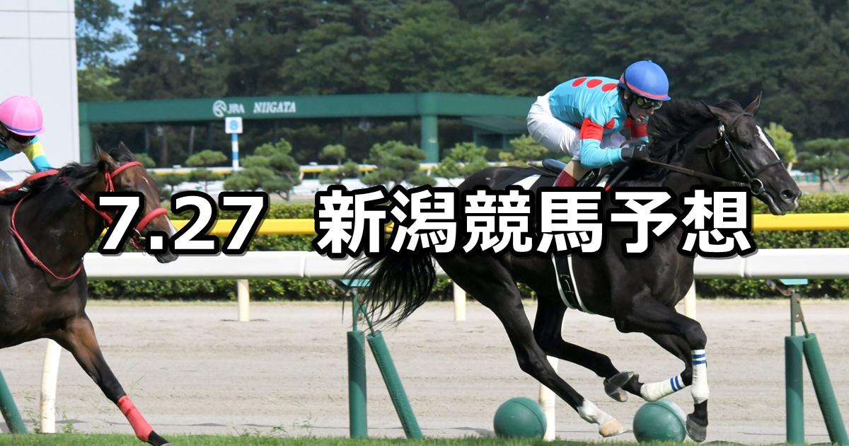 【佐渡ステークス】2019/7/27(土) 新潟競馬 穴馬予想
