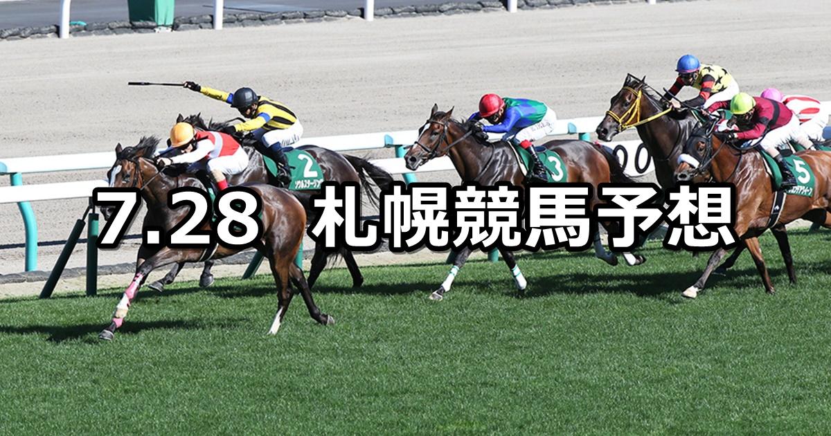 【クイーンステークス】2019/7/28(日) 札幌競馬 穴馬予想