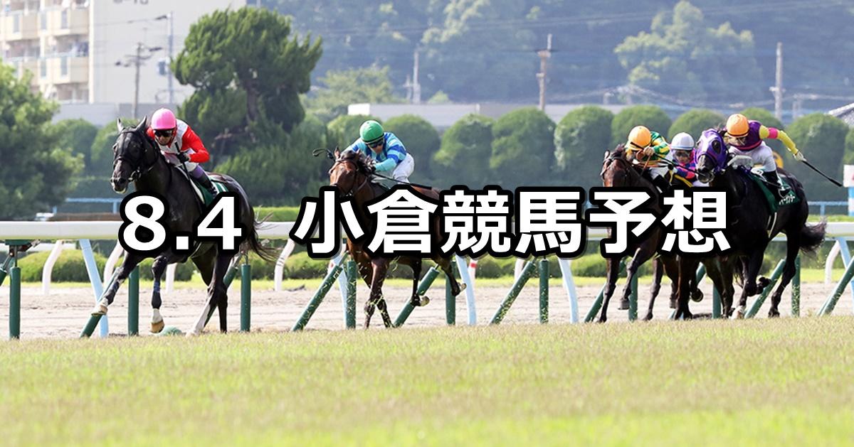 【小倉記念】2019/8/4(日) 小倉競馬 穴馬予想