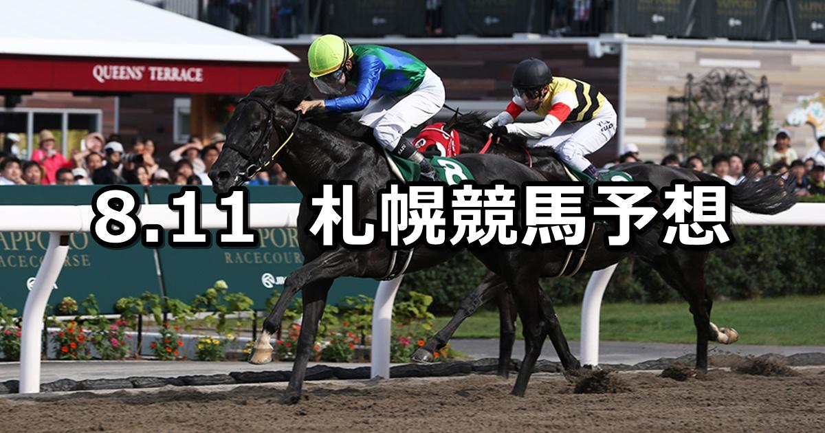 【エルムステークス】2019/8/11(日) 札幌競馬 穴馬予想