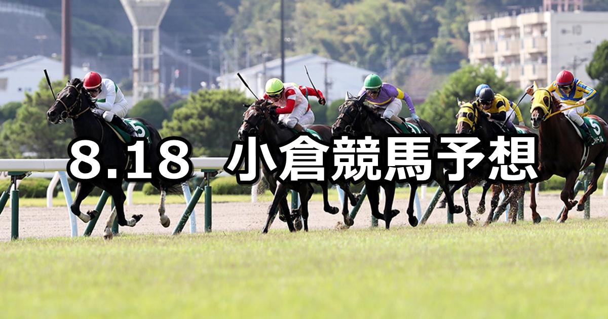 【北九州記念】2019/8/18(日) 小倉競馬 穴馬予想
