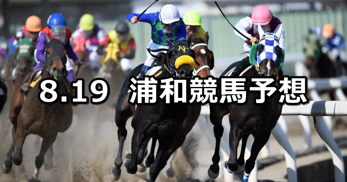 【芙蓉特別】2019/8/19(月)地方競馬 穴馬予想(浦和競馬)