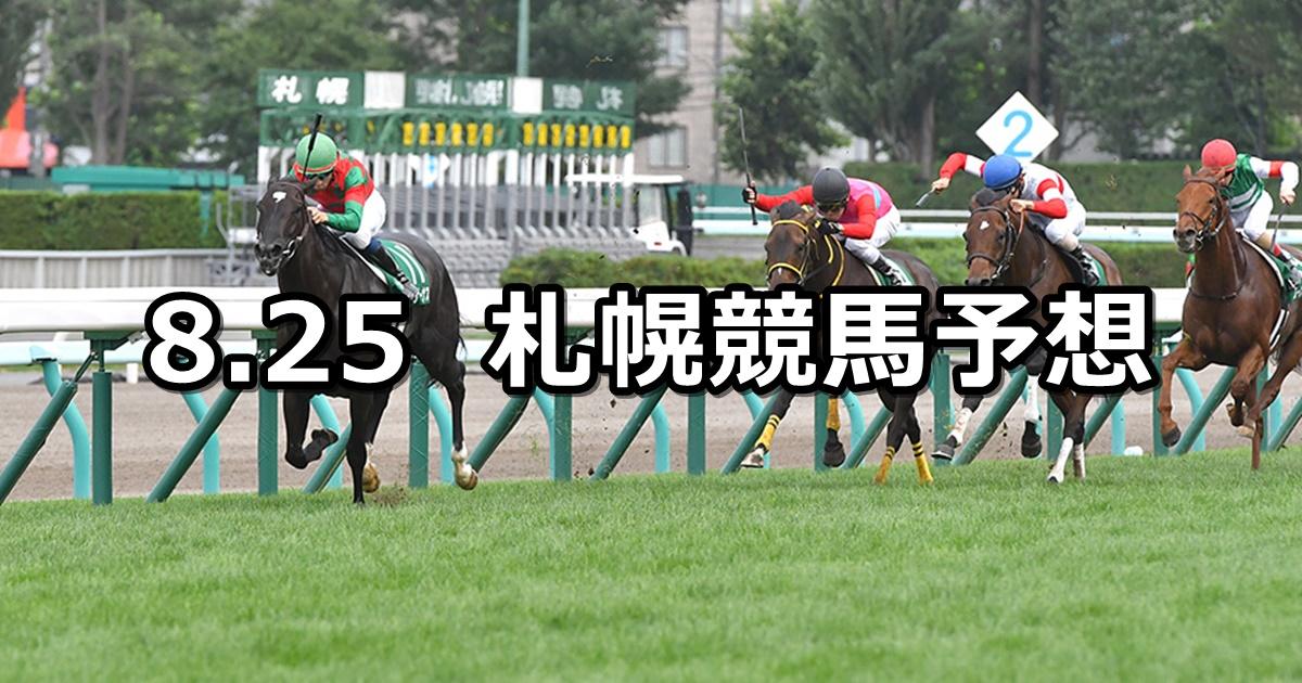 【キーンランドカップ】2019/8/25(日) 札幌競馬 穴馬予想