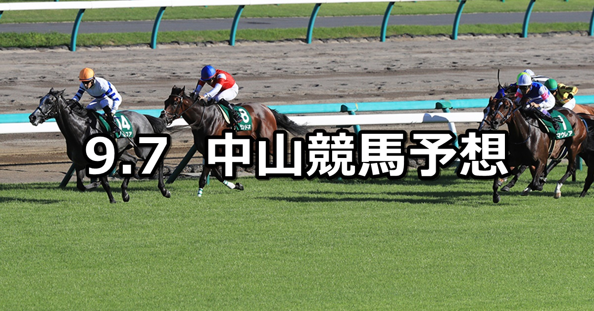 【紫苑ステークス】2019/9/7(土) 中山競馬 穴馬予想
