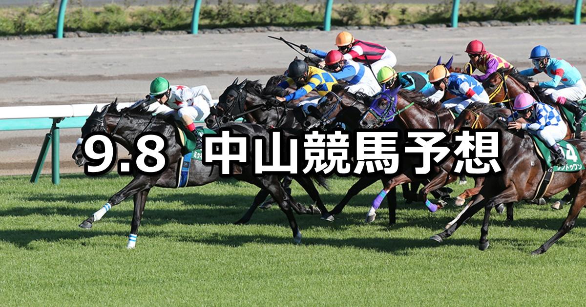 【京成杯オータムハンデ】2019/9/8(日) 中山競馬 穴馬予想
