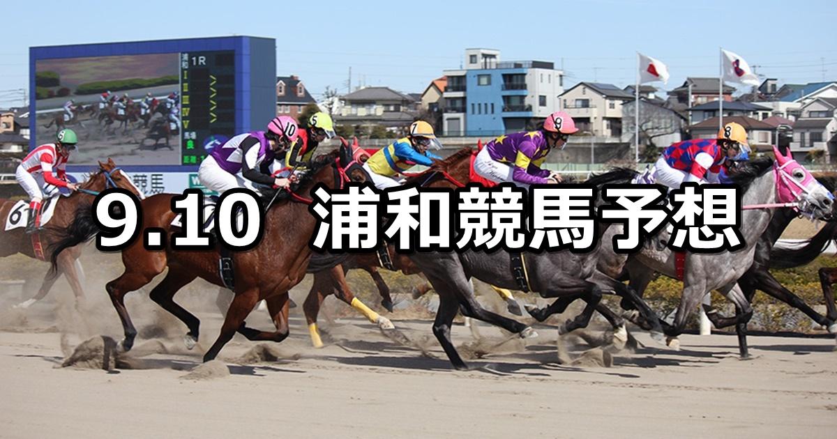 【菊月特別】2019/9/10(火)地方競馬 穴馬予想(浦和競馬)
