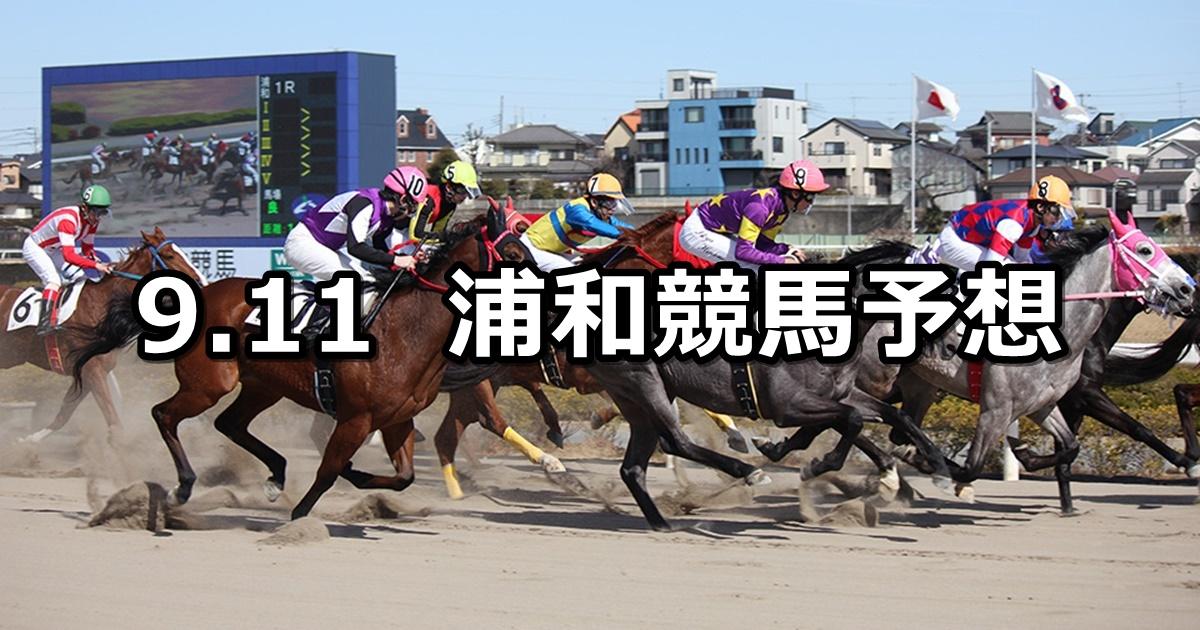【夜長月特別】2019/9/11(水)地方競馬 穴馬予想(浦和競馬)