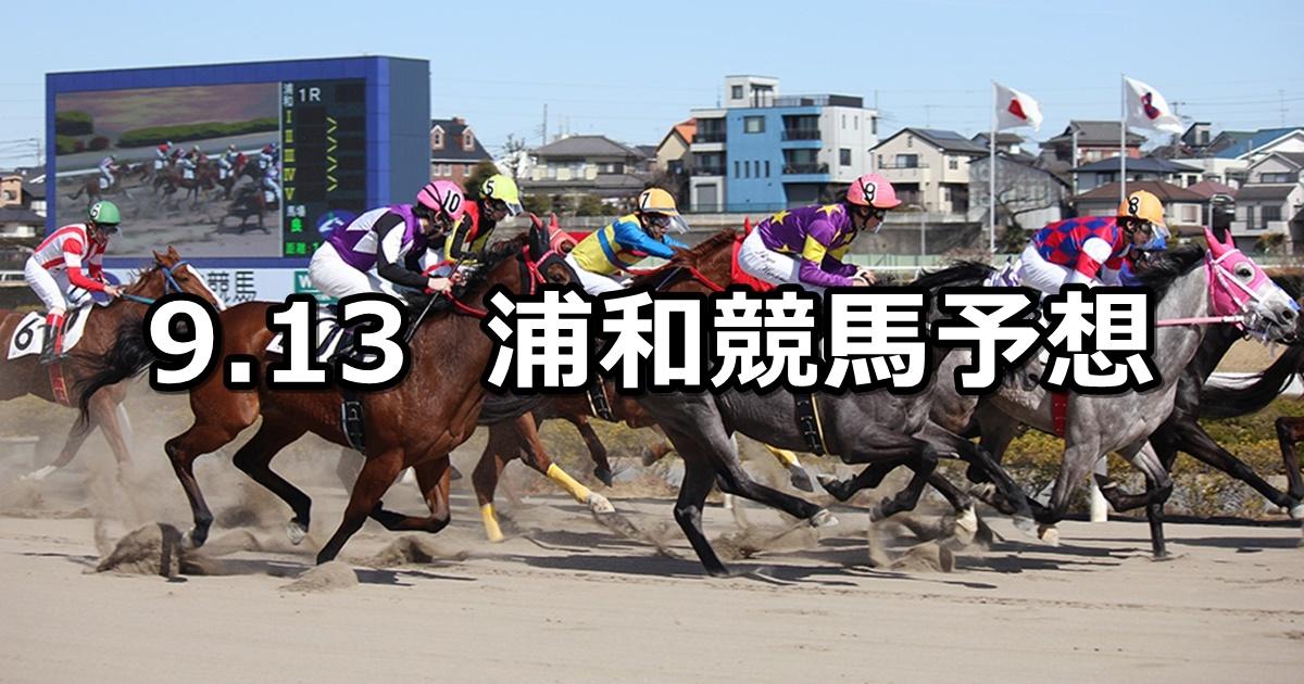 【三峰山特別】2019/9/13(金)地方競馬 穴馬予想(浦和競馬)