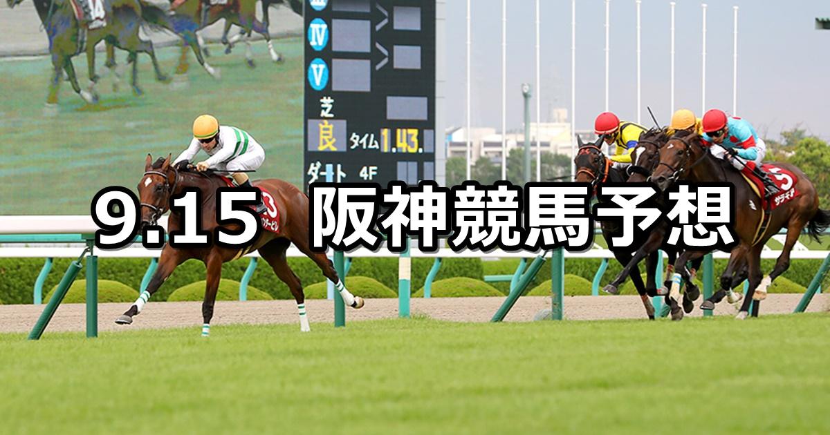 【ローズステークス】2019/9/15(日) 阪神競馬 穴馬予想