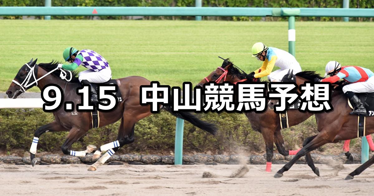 【ラジオ日本賞】2019/9/15(日) 中山競馬 穴馬予想