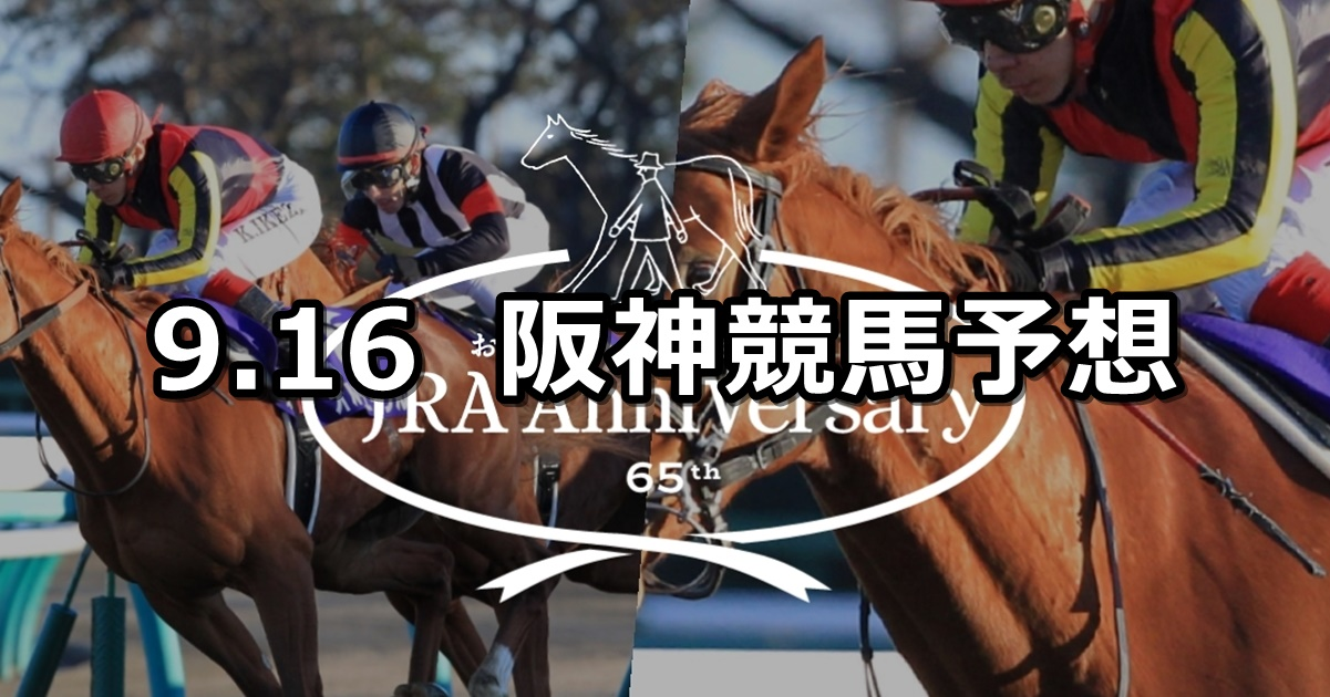 【JRAアニバーサリーステークス】2019/9/16(月) 阪神競馬 穴馬予想