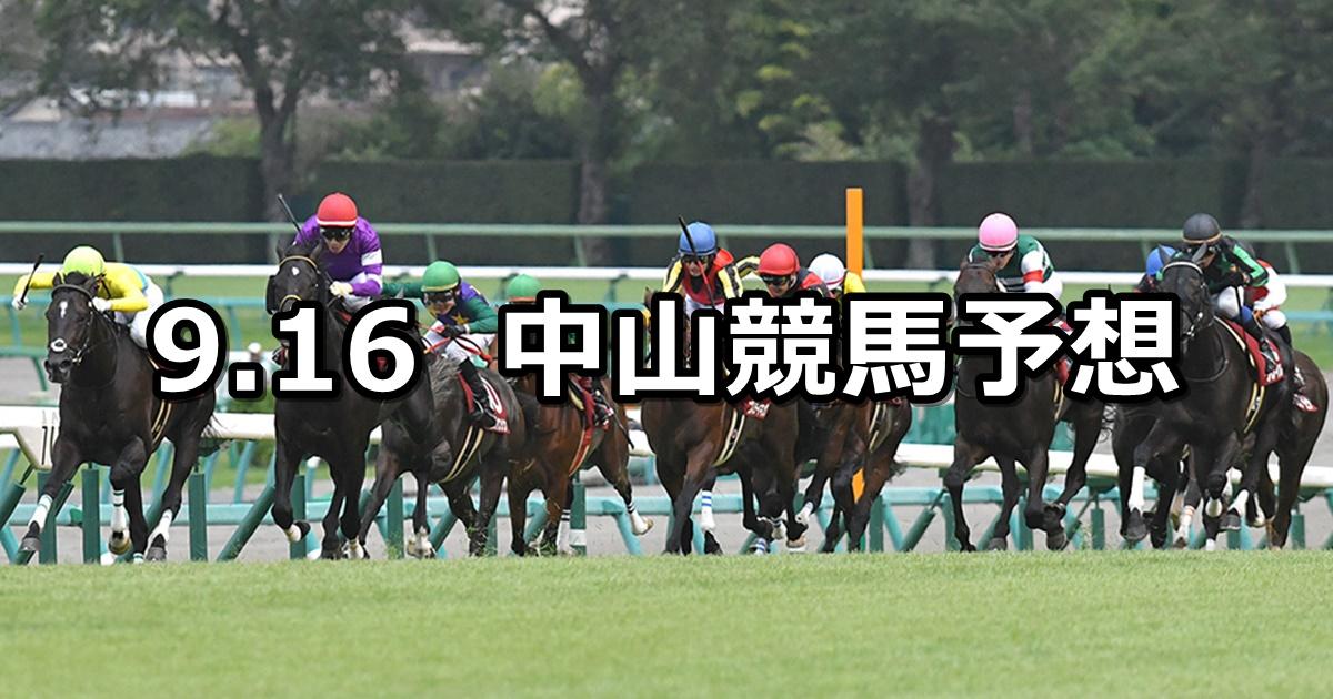 【セントライト記念】2019/9/16(月) 中山競馬 穴馬予想