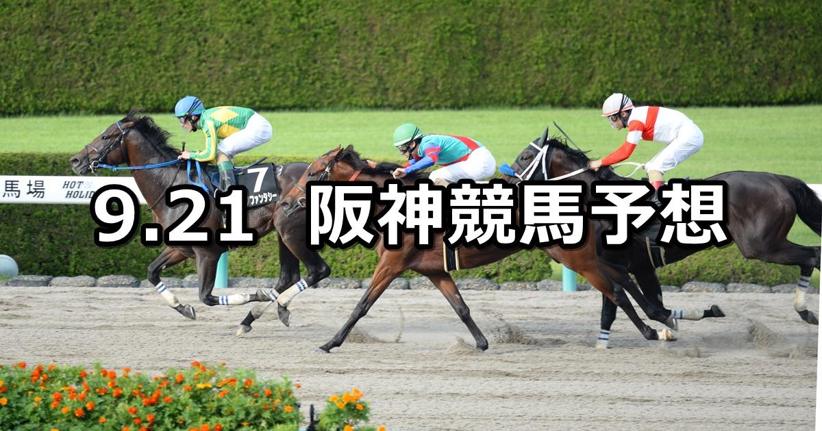 【大阪スポーツ杯】2019/9/21(土) 阪神競馬 穴馬予想