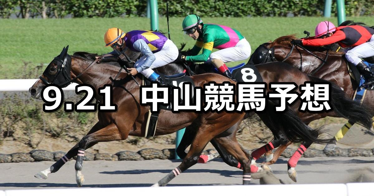 【ながつきステークス】2019/9/21(土) 中山競馬 穴馬予想