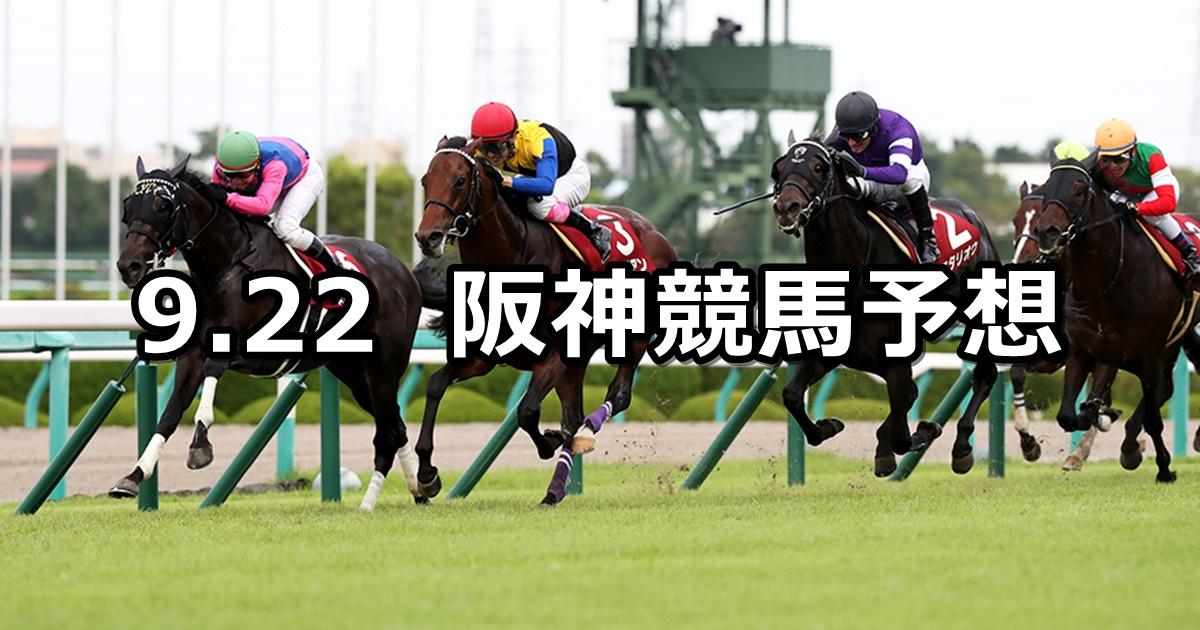 【神戸新聞杯】2019/9/22(日) 阪神競馬 穴馬予想