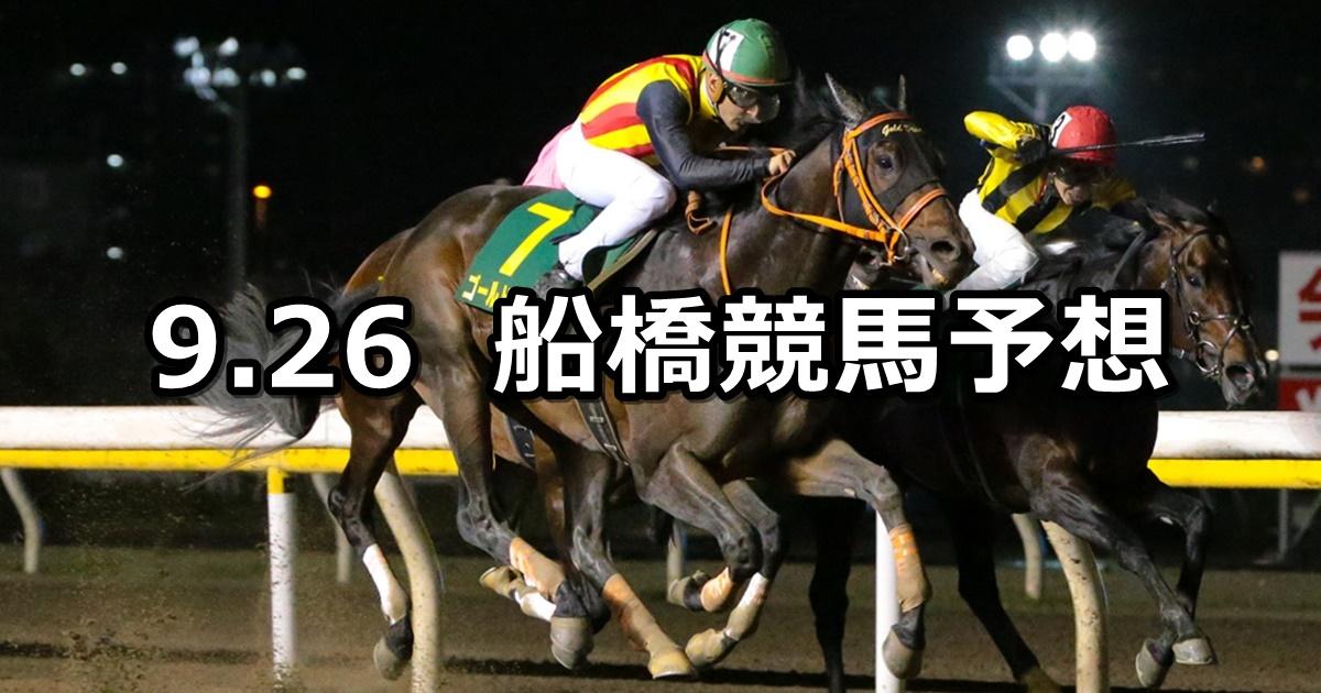 【穂波スプリント】2019/9/26(木)地方競馬 穴馬予想(船橋競馬)