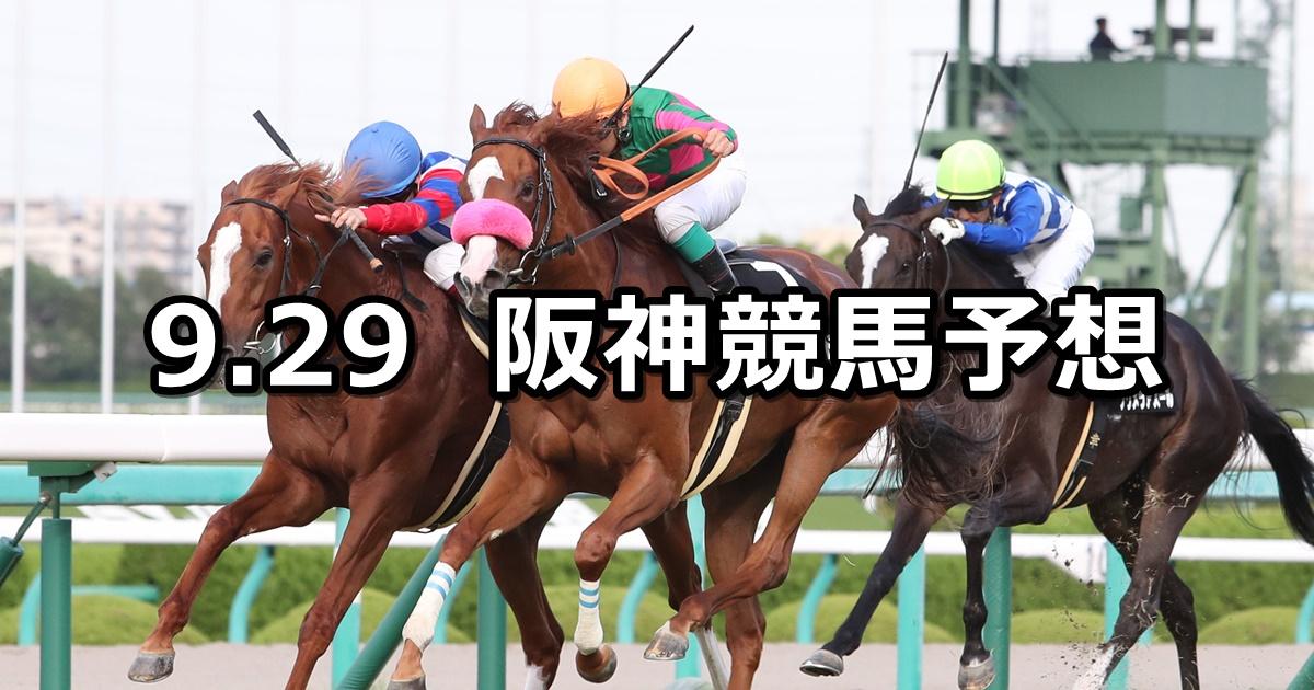 【ポートアイランドステークス】2019/9/29(日) 阪神競馬 穴馬予想