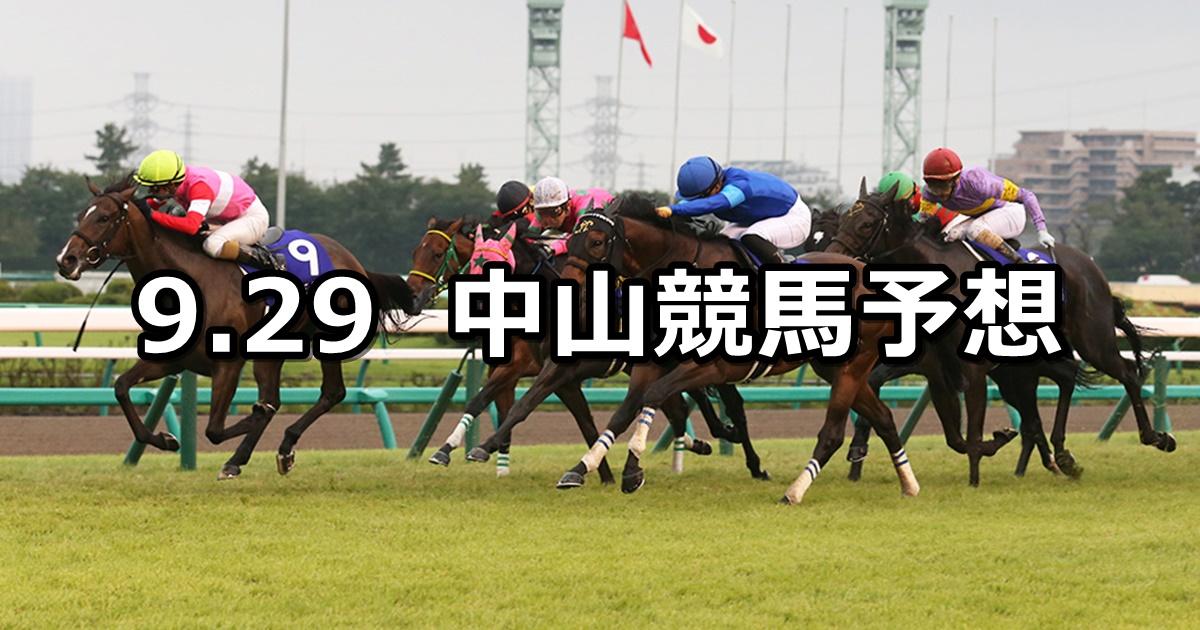 【スプリンターズステークス】2019/9/29(日) 中山競馬 穴馬予想