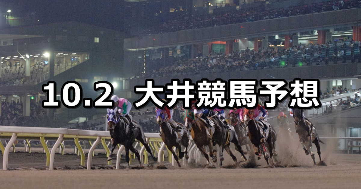 【東京盃】2019/10/2(水)地方競馬 穴馬予想(大井競馬)