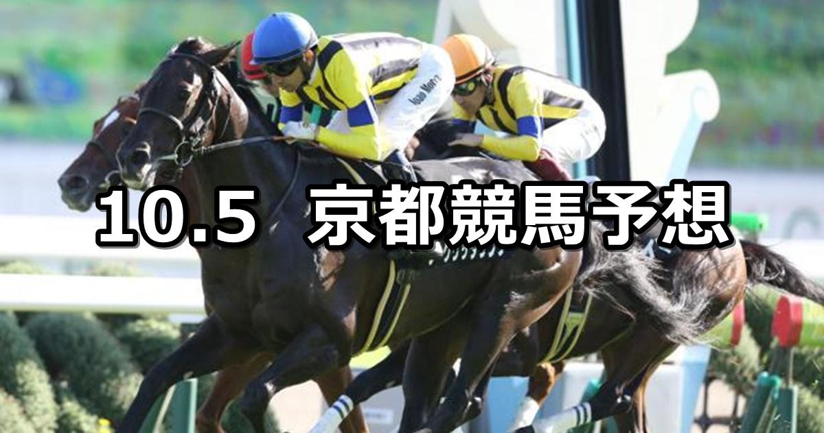 【長岡京ステークス】2019/10/5(土) 京都競馬 穴馬予想