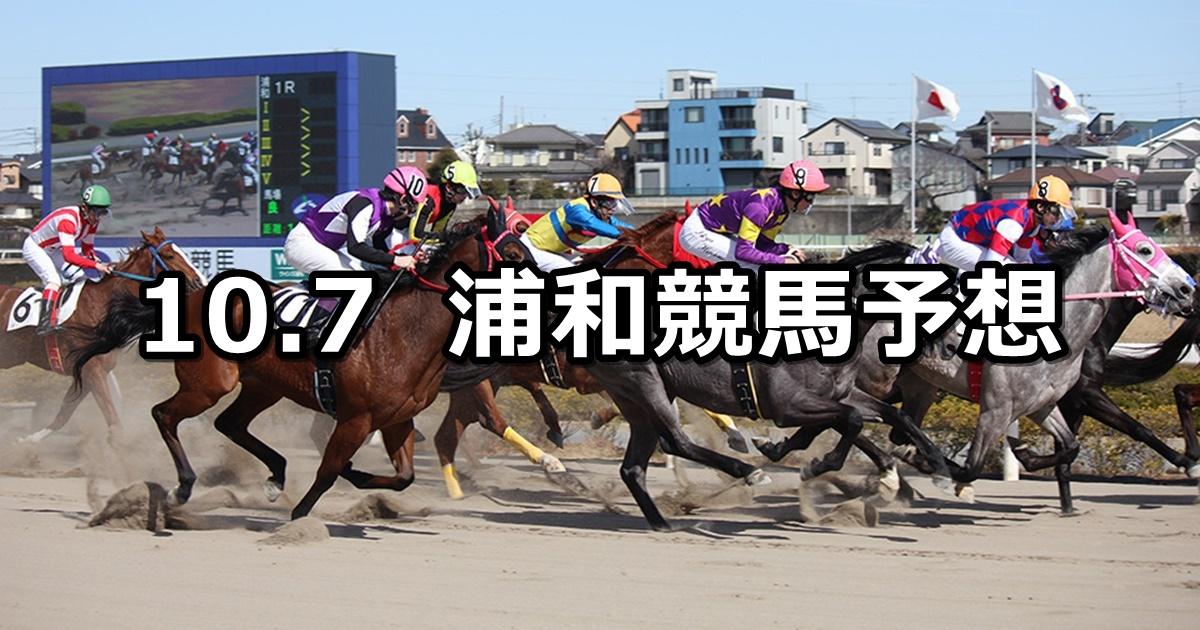 【錦秋特別】2019/10/7(月)地方競馬 穴馬予想(浦和競馬)