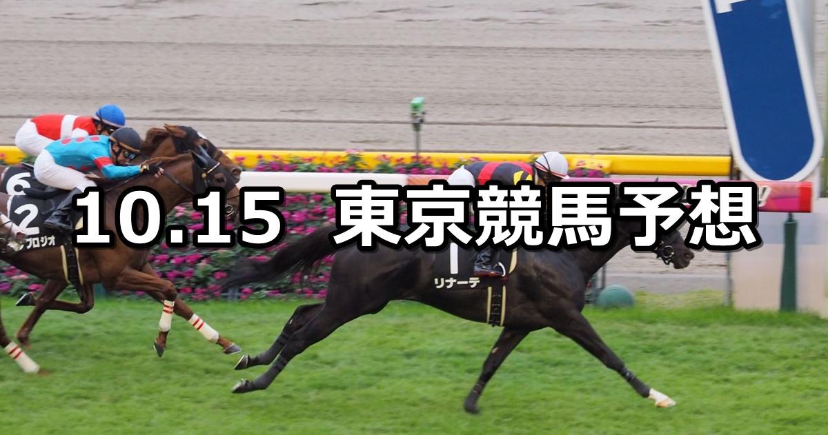 【白秋ステークス】2019/10/15(火) 東京競馬 穴馬予想