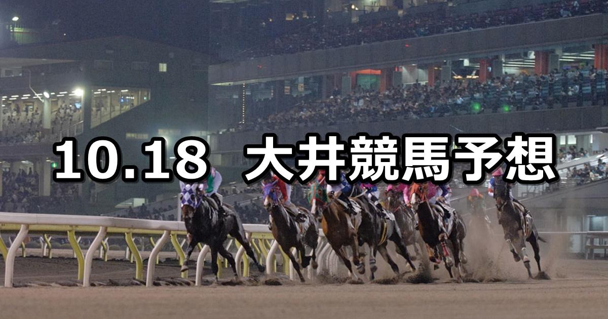 【印西市コスモス賞】2019/10/18(金)地方競馬 穴馬予想(大井競馬)