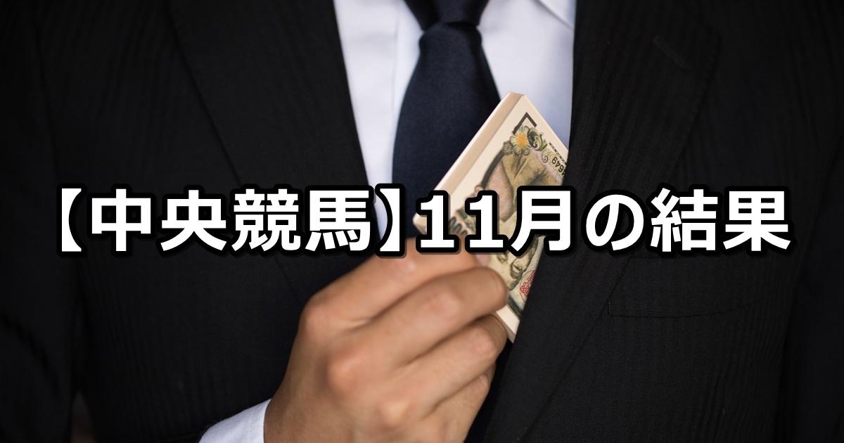 【19年11月】中央競馬の的中結果