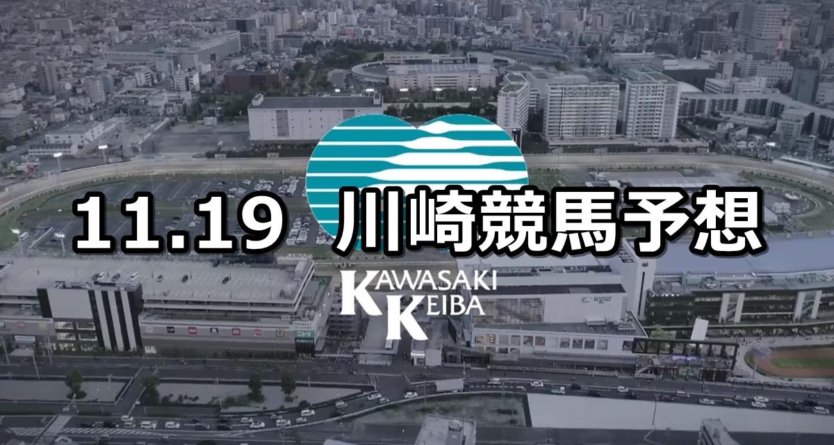 【ローレル賞】2019/11/19(火)地方競馬 穴馬予想(川崎競馬)