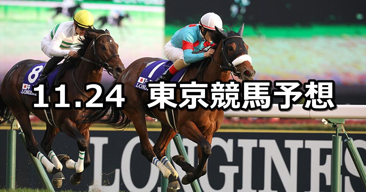 【ジャパンカップ】2019/11/24(日) 東京競馬 穴馬予想