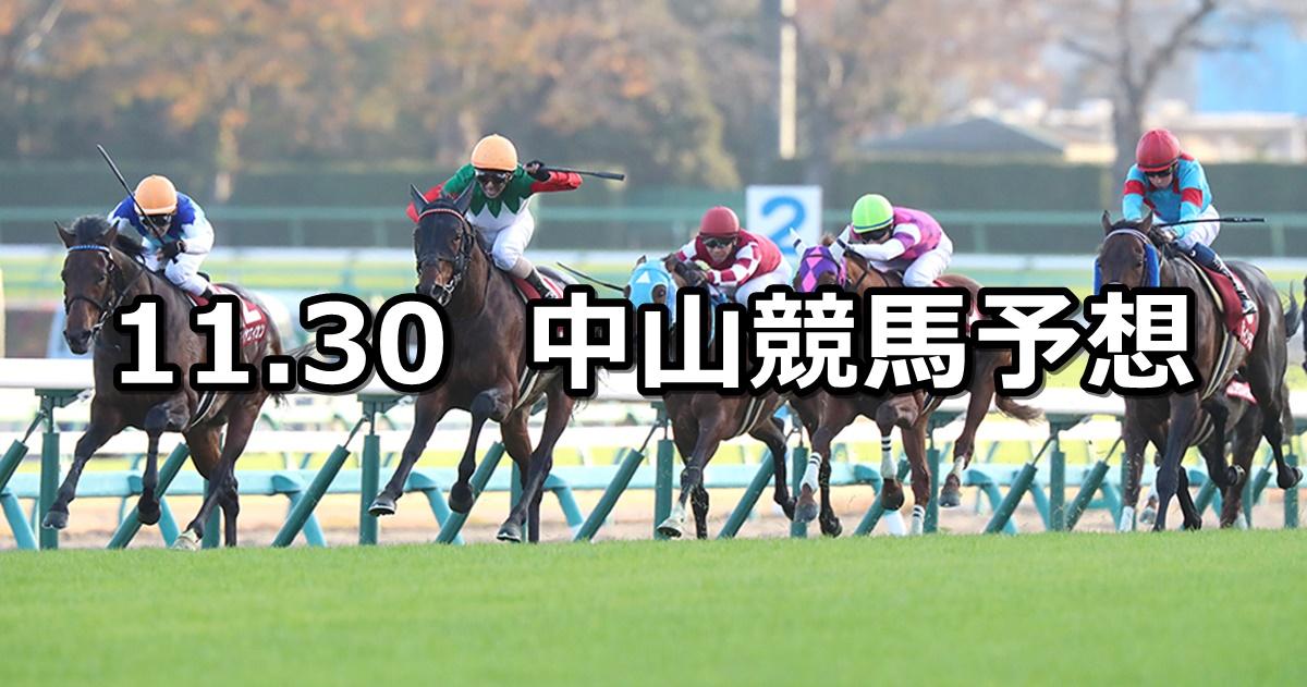 【ステイヤーズステークス】2019/11/30(土) 中山競馬 穴馬予想