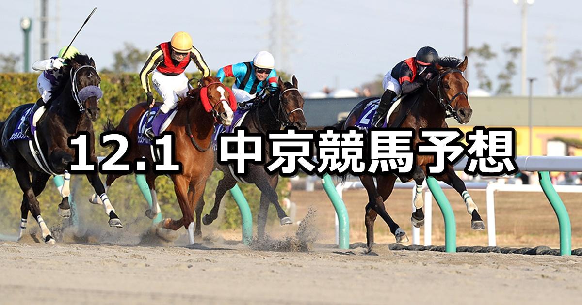 【チャンピオンズカップ】2019/12/1(日) 中京競馬 穴馬予想