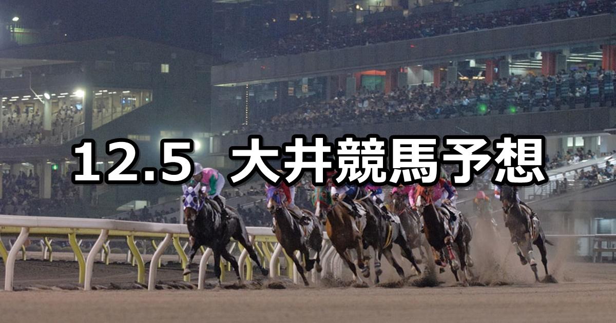 【ビオラ賞】2019/12/5(木)地方競馬 穴馬予想(大井競馬)