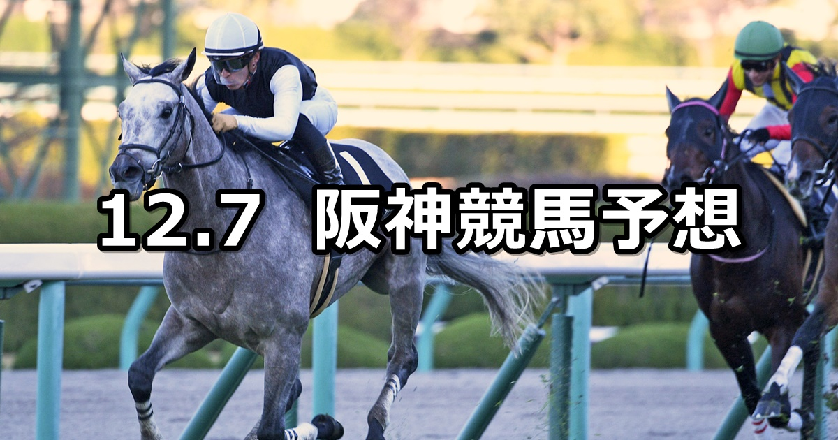 【リゲルステークス】2019/12/7(土) 阪神競馬 穴馬予想