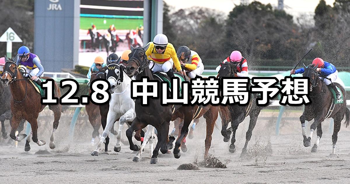 【カペラステークス】2019/12/8(日) 中山競馬 穴馬予想
