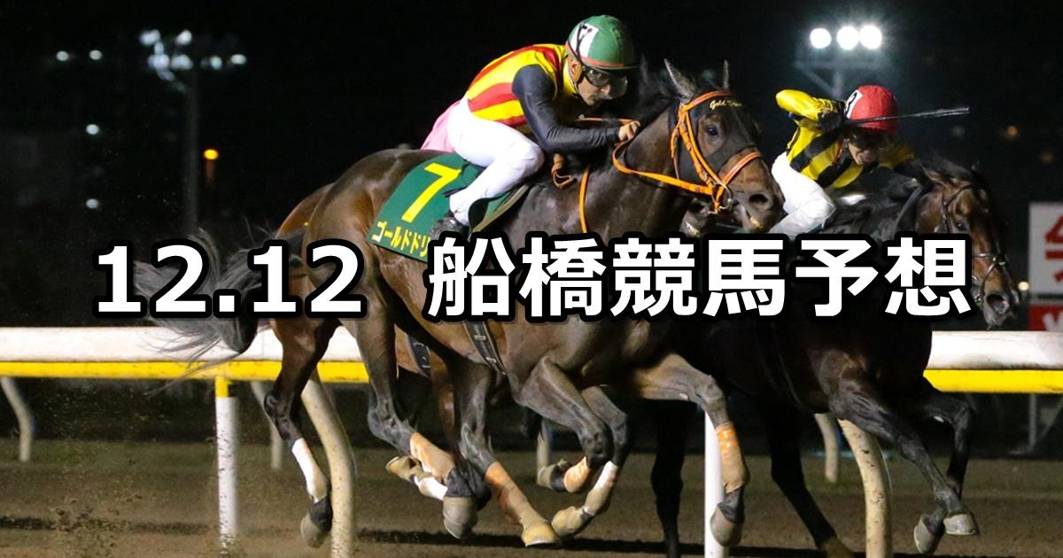 【カムイユカラスプリント】2019/12/12(木)地方競馬 穴馬予想(船橋競馬)