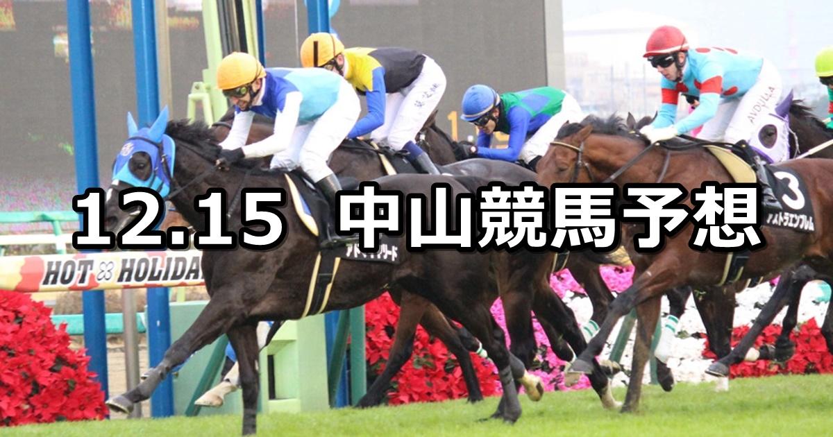 【ディセンバーステークス】2019/12/15(日) 中山競馬 穴馬予想