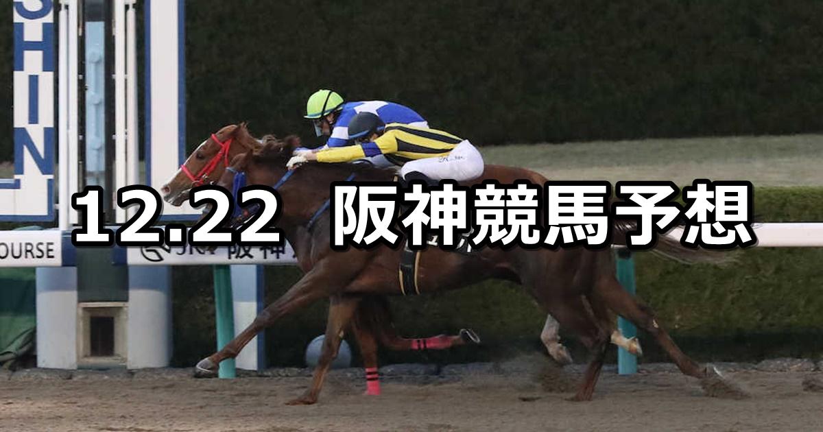 【ギャラクシーステークス】2019/12/22(日) 阪神競馬 穴馬予想