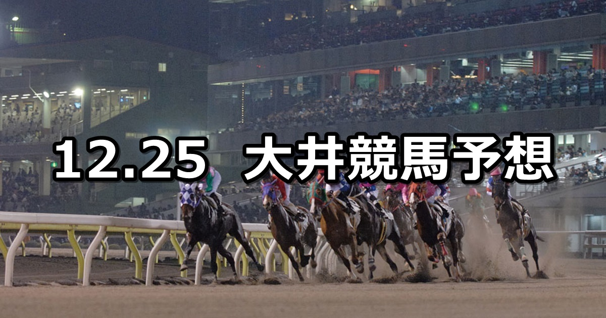 【金盃トライアル】2019/12/25(水)地方競馬 穴馬予想(大井競馬)