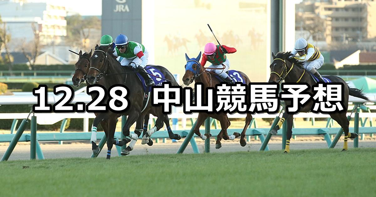 【ホープフルステークス】2019/12/28(土) 中山競馬 穴馬予想